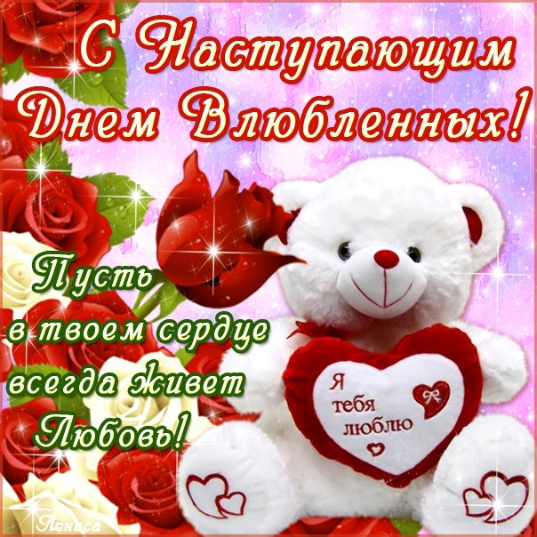 знакомым св.валентина день и смс друзьям в