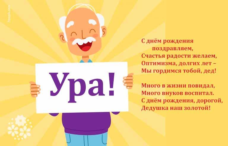 Поздравления голосовые с днм рождения 50 лет