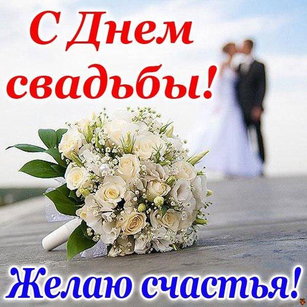 Поздравление на свадьбу шуточные короткие фото 48