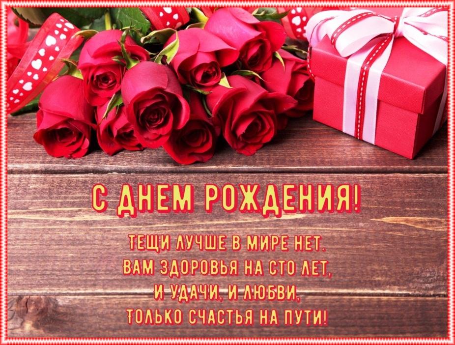 пожелания с днем рождения теще