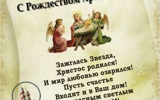 Рождественские поздравления с рождеством христовым в стихах