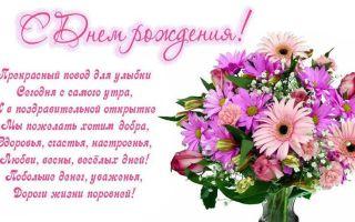 Красивые короткие поздравления с днем рождения коллеге
