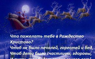 Красивые рождественские смс стихи с рождеством христовым