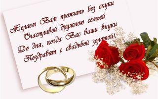 Красивые смс стихи с годовщиной свадьбы