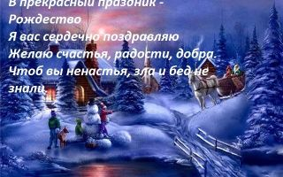 Рождественские короткие смс поздравления с рождеством христовым
