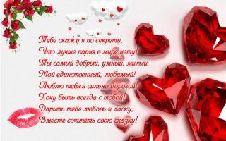 Красивые любовные смс любимому парню, мужчине в прозе