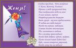 Красивые короткие поздравления с днем рождения евгению, жене