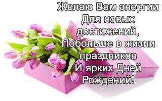 Красивые короткие поздравления с днем рождения свекрови
