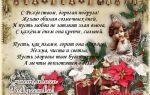 Рождественские смс поздравления с рождеством христовым подруге