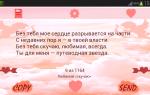 Красивые любовные смс