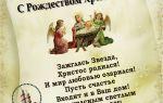 Рождественские маленькие поздравления с рождеством христовым