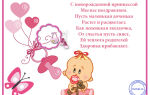 Красивые смс поздравления с рождением дочки (девочки) в прозе