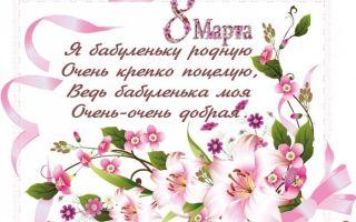 Красивые короткие поздравления с 8 марта бабушке