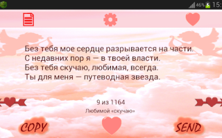 Красивые романтические смс о любви в прозе