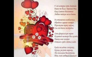 Красивые поздравления с днем святого валентина в стихах