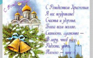 Рождественские поздравления с рождеством христовым своими словами
