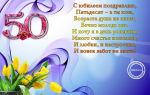 Красивые короткие поздравления с юбилеем 50 лет