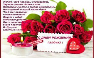 Красивые короткие поздравления с днем рождения галине, гале
