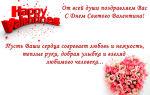 Красивые поздравления с днем святого валентина своими словами