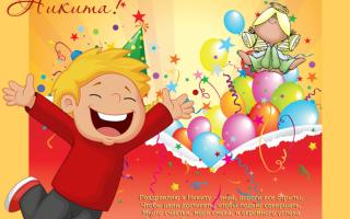 Красивые короткие поздравления с днем рождения никите