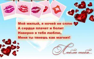 Красивые короткие признания в любви