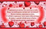 Красивые короткие стихи признаний в любви