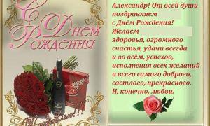 Красивые короткие поздравления с днем рождения александру, саше
