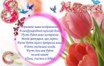 Красивые короткие поздравления с 8 марта свекрови