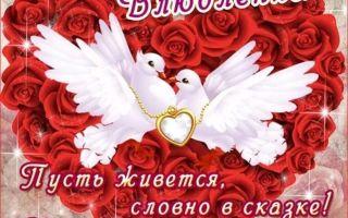 Красивые смс поздравления с днем всех влюбленных (14 февраля)