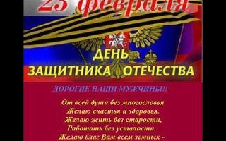 Красивые смс поздравления с днем защитника отечества