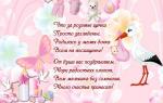 Красивые короткие поздравления с рождением дочки (девочки)
