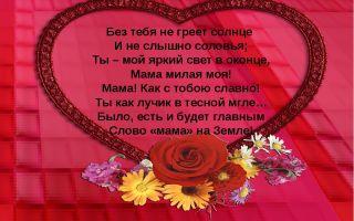Красивые пожелания на день матери маме