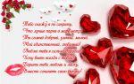 Красивые романтические смс о любви любимому парню, мужчине