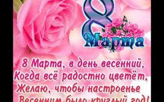 Красивые короткие поздравления с 8 марта