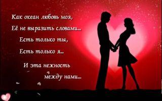Романтические короткие тексты о любви любимой девушке, женщине