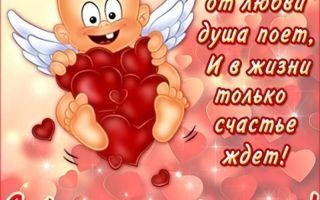 Красивые короткие поздравления с днем всех влюбленных (14 февраля)