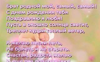 Красивые смс стихи с днем рождения брату