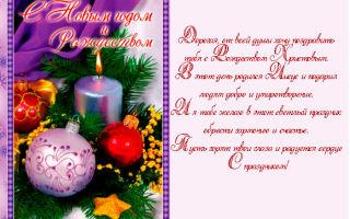 Рождественские поздравления с рождеством христовым в прозе