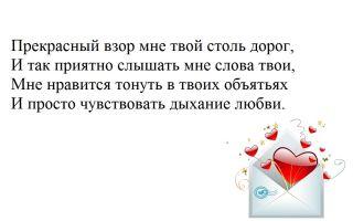 Красивые любовные смс в прозе