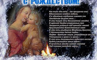Красивые рождественские смс поздравления с рождеством христовым маме