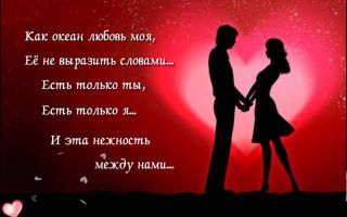Романтические короткие тексты о любви
