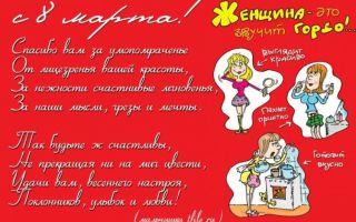 Смешные и веселые поздравления с 8 марта