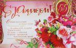 Красивые короткие поздравления с юбилеем 55 лет