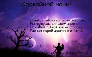 Красивые короткие пожелания спокойной ночи любимому мужу