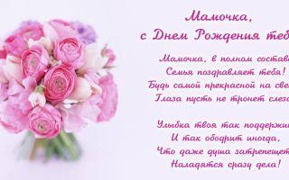 Красивые смс стихи с днем рождения маме