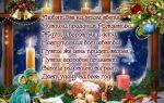 Красивые рождественские поздравления с рождеством христовым