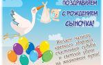 Прикольные смс поздравления с рождением ребенка (с новорожденным)