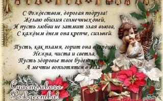 Прикольные рождественские смс поздравления с рождеством подруге