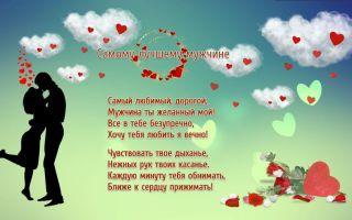 Красивые любовные смс стихи любимому парню, мужчине