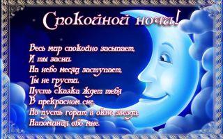 Красивые короткие пожелания спокойной ночи любимой жене